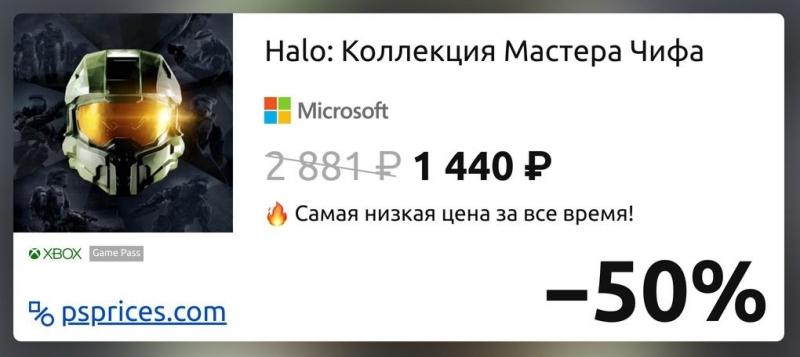 Скидка на игру Xbox Halo: Коллекция Мастера Чифа