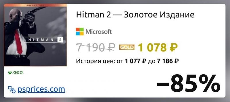 Скидка на игру Xbox Hitman 2 — Золотое Издание