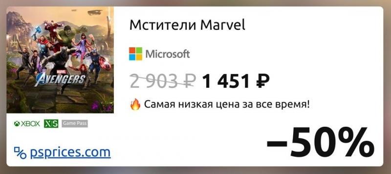Скидка на игру Xbox Мстители Marvel