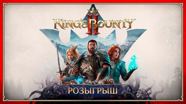 Скидка на игру Xbox Напоминаем, что у нас сейчас проходит розыгрыш трёх ключей King's Bounty II для Xbox One за ваш лайк.