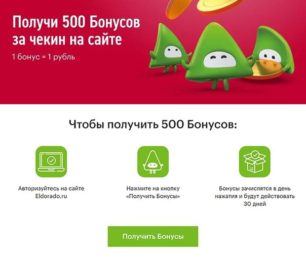 Скидка на игру Xbox В «Эльдорадо» очередная акция с бонусами.