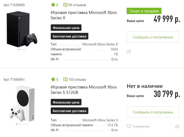 Скидка на игру Xbox Встречаем новый день с новыми ценами на консоли Xbox Series X|S.